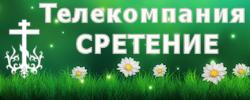 Телекомпания СРЕТЕНИЕ